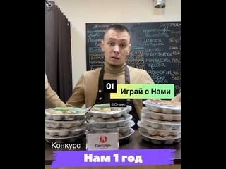 Vídeo de Доставка еды | ПанЦарь | Лениногорск