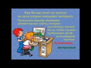 Урок информационной грамотности «Интернет 2021 – безопасная загрузка» к Неделе безопасного Рунета.