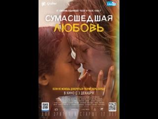 CУMAAACШEДШAЯ_ЛЮБ0BЬ (2020) / Как в кино