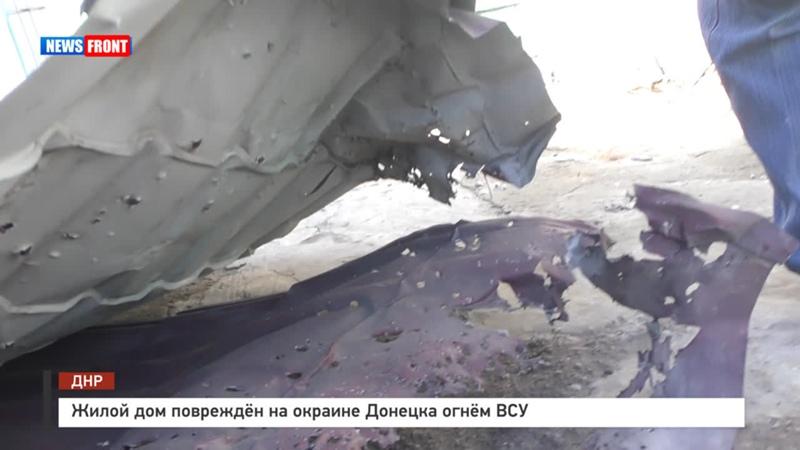 Жилой дом поврежден на окраине Донецка огнем ВСУ