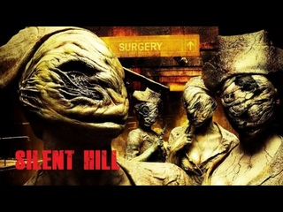 Сайлент Хилл / Silent Hill (2006)