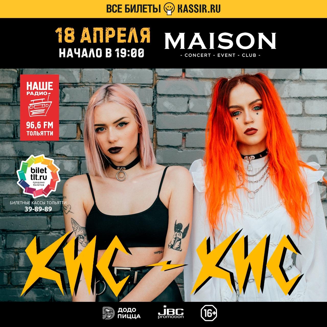 Афиша Самара 18 апреля 2021 г. кис-кис в Тольятти. MAISON