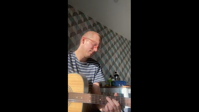 Утренний гитаризмъ 2 Когда с утра слепит Солнце ☀️