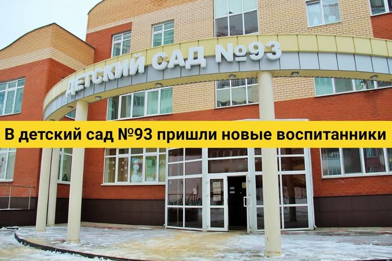 В детский сад №93 пришли новые воспитанники