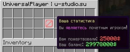 Плагин: UniversalPlayer (Уникальная система почётных игроков с поддержкой экономики), изображение №6