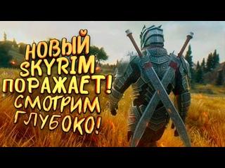SHIMOROSHOW НОВЫЙ SKYRIM В ДЕЛЕ! - TES 6 ЗАЧЕМ ТЫ НУЖЕН - ПРОДОЛЖЕНИЕ Elder Scrolls_ Greymoor