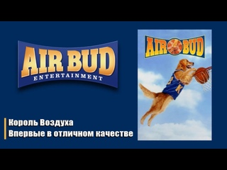 Король Воздуха 1997 - HD 720 RUS - IP-Gamers