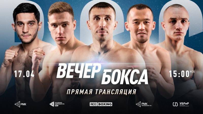 RCC Boxing | Игорь Адлейба, Юрий Кашинский, Никита Кузнецов | 10 поединков | Прямой эфир