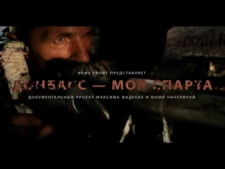 Донбасс — моя Спарта. Документальный проект Максима Фадеева и Юлии Чичериной