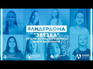 """#ЛидерДома: """"Звезда"""" от студии эстрадного вокала Ольги Васениной"""
