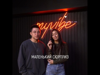 ОТКРЫТИЕ MYVIBE CENTR | Танцевальная студия | Новосибирск