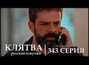 Турецкий сериал Клятва - 343 серия русская озвучка