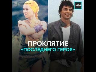 Проклятие «Последнего героя» — Москва 24
