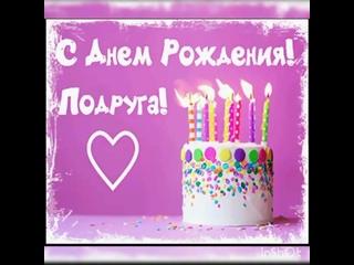 С днем рождения, Катюшка