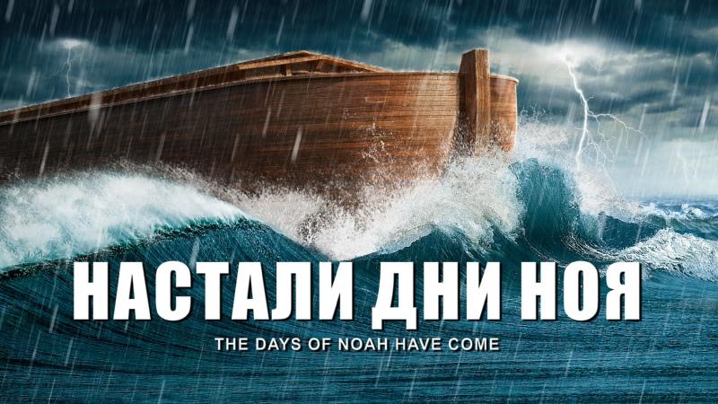 🔔Христианский фильм на реальных событиях Настали дни Ноя войти в Ковчег последних дней
