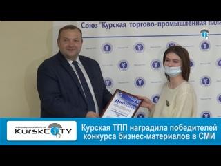 Курская ТПП наградила победителей конкурса бизнес-материалов в СМИ