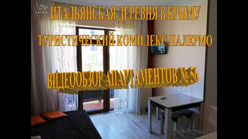 Видеообзор апартаментов № 56 Палермо