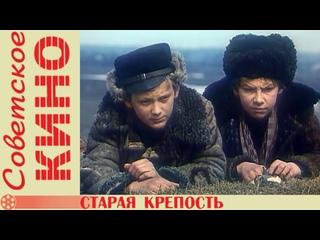 т/ф «Старая крепость» (1973 год)