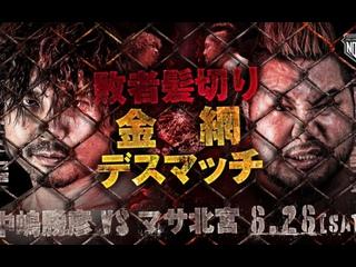 Pro Wrestling NOAH Cage War 2021 () - Часть 2