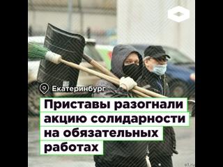 В Екатеринбурге приставы разогнали акцию солидарности журналистов I ROMB