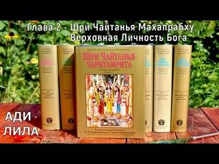 ЧАЙТАНЬЯ ЧАРИТАМРИТА. Ади лила. Глава 2 - Шри Чайтанья Махапрабху, Верховная Личность Бога (аудиокнига)