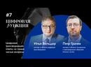 7. Илья Вельдер и Петр Грачев. Цифровая трансформация ответы на самые частые вопросы
