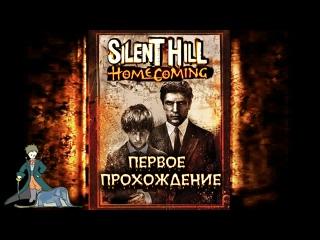 SILENT HILL: Homecoming в первый раз