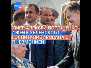 Умел Алексей Порошенко/жена Зеленского госпитализирована с пневмонией