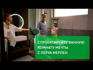 Спроектируйте ванную комнату мечты с Леруа Мерлен