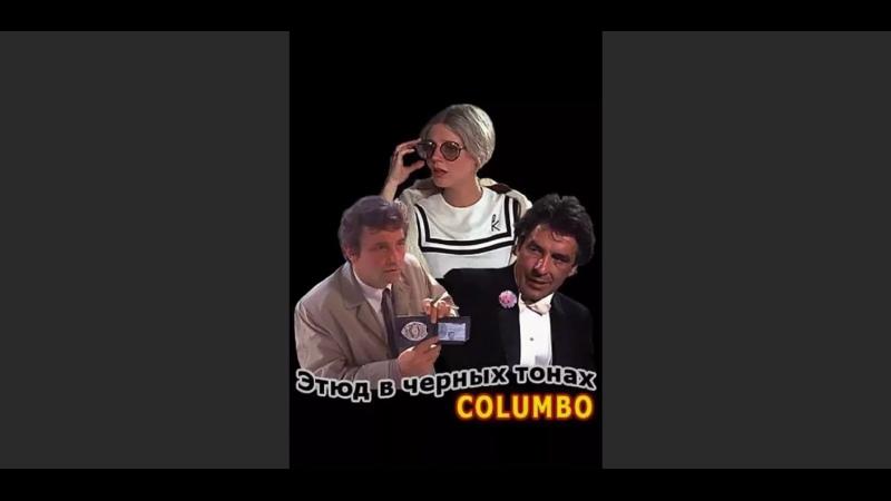 Коломбо Этюд в чёрных тонах Этюд в чёрном 1972 0