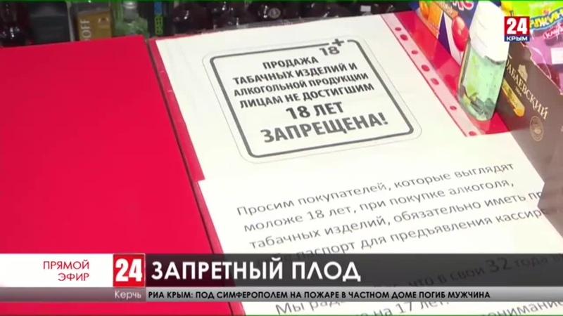 В Керчи фиксируют до пятидесяти нарушений правил продажи алкогольной продукции в месяц