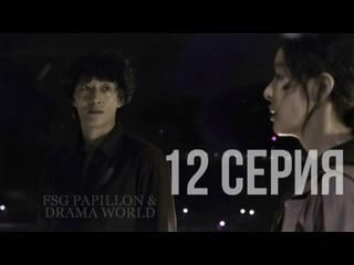 Papillon & Drama World : The Beginning | Л.У.К.А: Начало - 12/12 (рус.саб)