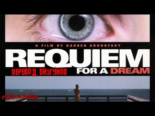 РЕКВИЕМ ПО МЕЧТЕ / REQUIEM FOR A DREAM (2000) перевод С.Визгунов