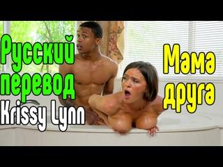 Krissy Lynn большие сиськи big tits [Трах, all sex, porn, big tits , Milf, инцест, порно blowjob brazzers секс анальное секс