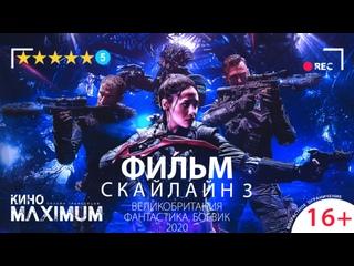 Скайлайн 3 / Skylin3s (2020) 1080р