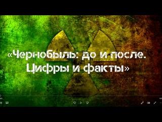 Чернобыль: до и после. Цифры и факты. Видеоролик к 35-летию аварии на ЧАЭС. Библиотека 12 им. А.К. Толстого.