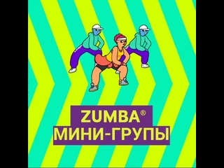 Zumba мини группы