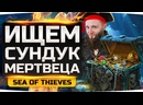 Jove ФОРТ ПРОКЛЯТЫХ И СУНДУК МЕРТВЕЦА ● Дезертод, Гидеон, Левша, Джов ● Sea of Thieves 7