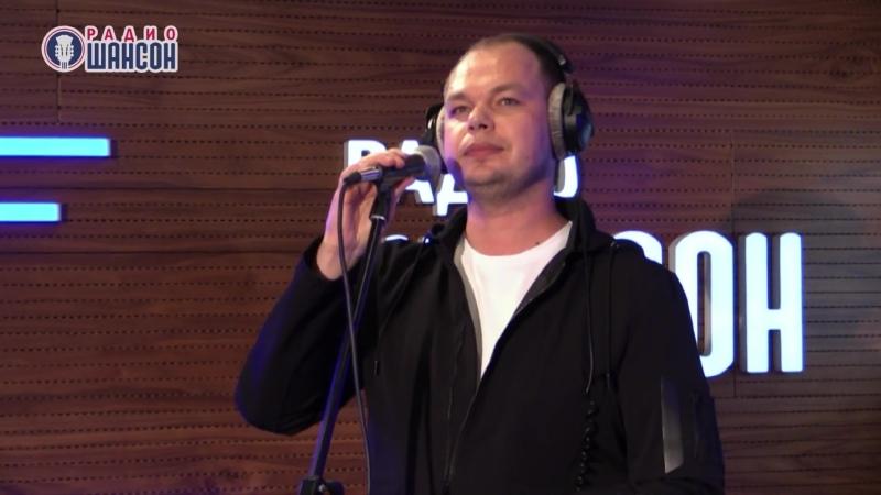 Алексей Брянцев Москва слезам не верит Живая струна на Радио Шансон 2021 г