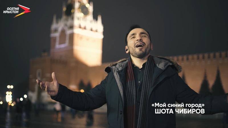 Мой синий город Шота Чибиров Новогодняя ночь 2021 на первом национальном