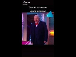Тонкий намёк от короля юмора)))