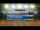 Мегалит-Партизан