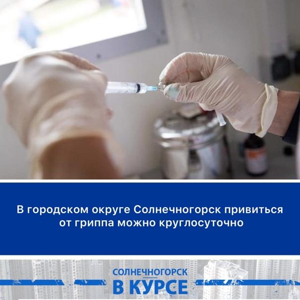 Для удобства граждан, в городском округе Солнечног...