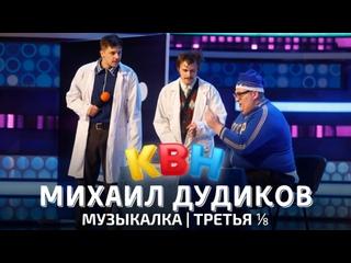 КВН Михаил Дудиков - Музыкалка Третья 1/8 Высшая лига 2021