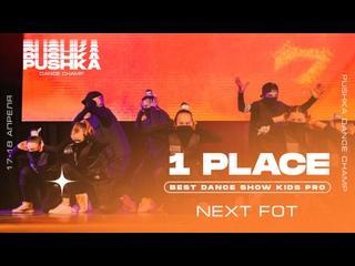 BEST DANCE SHOW KIDS PRO 2021 I 1 МЕСТО I Next FOT