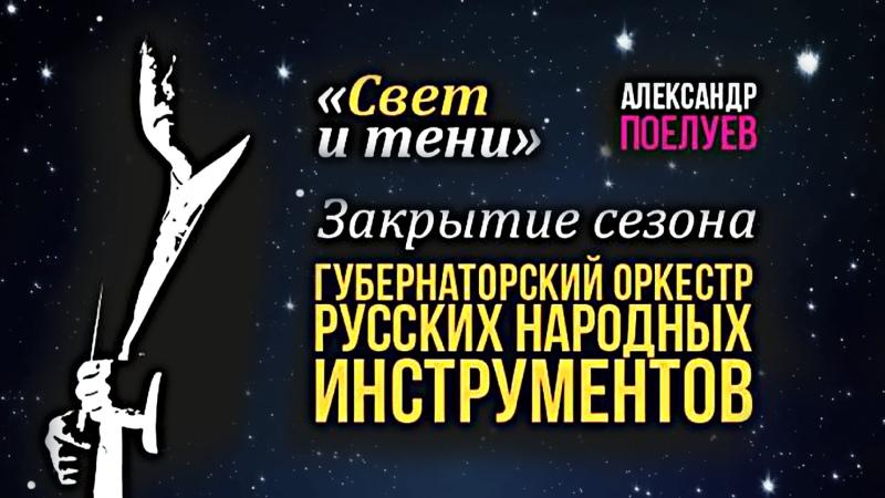 Свет и тени Губернаторский оркестр русских народных инструментов и Александр Поелуев