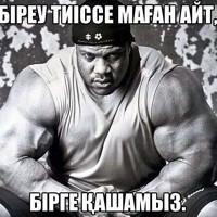 НурбекМайлыбаев