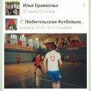 Фотоальбом Ильи Бривкольна