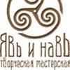 """Творческая мастерская """"Явь и Навь"""""""