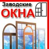 Заводские Окна